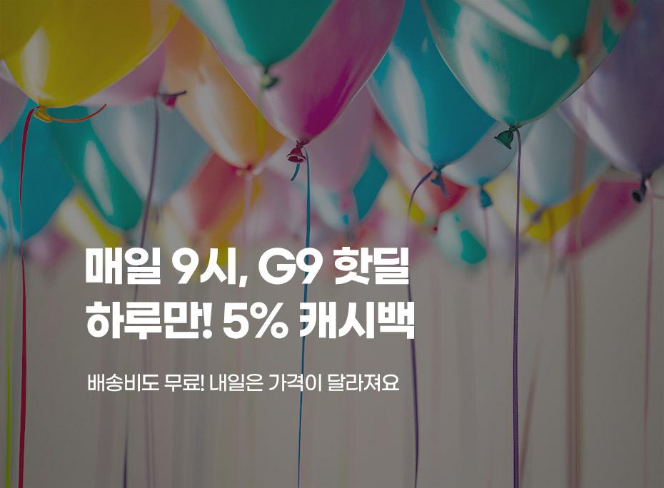?? 9?, G9?? ???! 5% ???