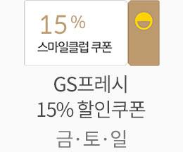 GS 주말 15% 할인