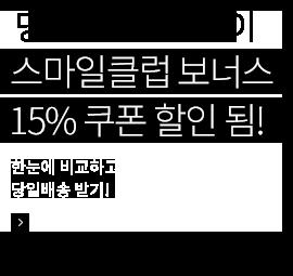 스마일클럽 15%