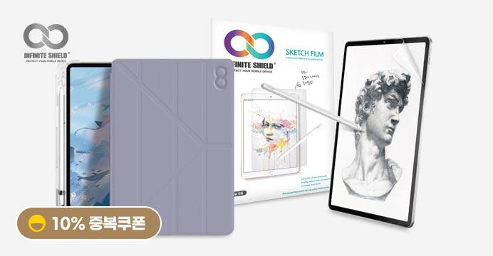 아이패드 종이질감필름+케이스 모음전