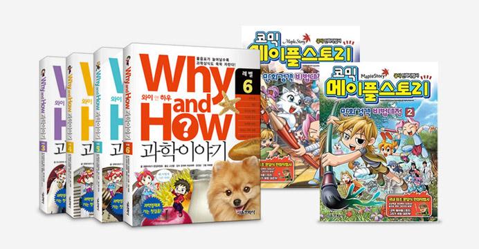 어린이 학습만화 시리즈 특가