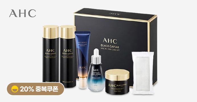 [20%] AHC블랙캐비어 스페셜 스킨케어