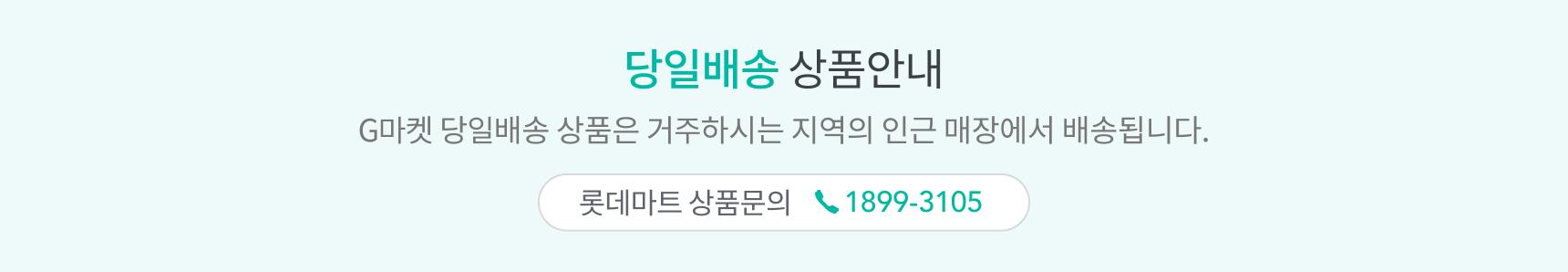 롯데마트 상품문의 1899-3105