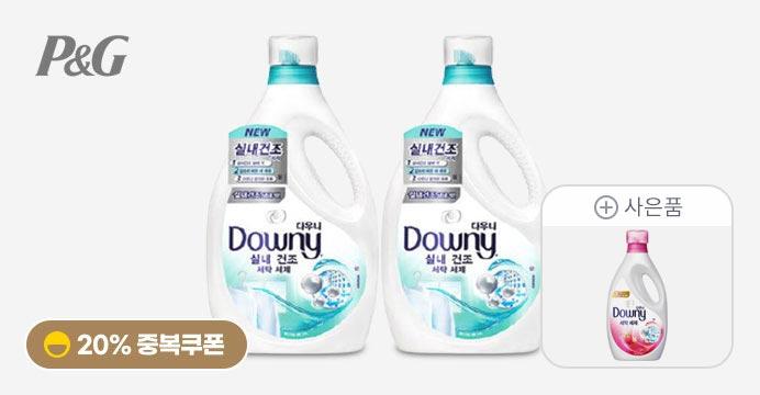 [사은품]액체형 세탁세제 실내건조 2.8L 2개