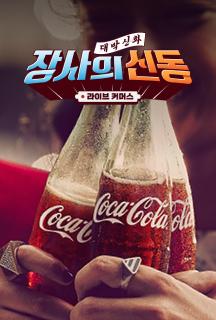 장사의 신동 '코카콜라'