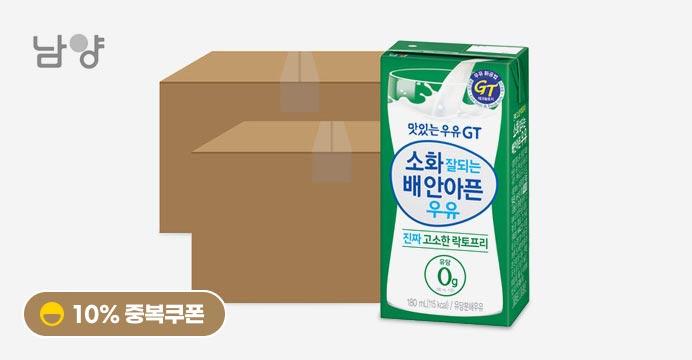 [10%중복]맛있는우유GT 고소락토프리180ml48팩