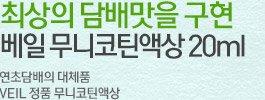 [베일] 무니코틴액상 20ml