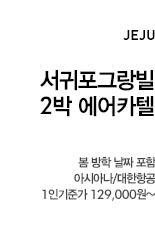 [제주] 서귀포그랑빌