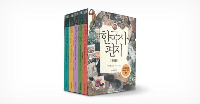 한국사 편지 전5권 세트 (카드가 36,960원)