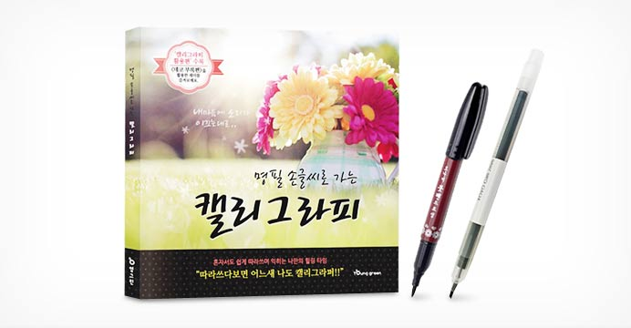 손글씨연습 캘리그라피,컬러링북세트 모음
