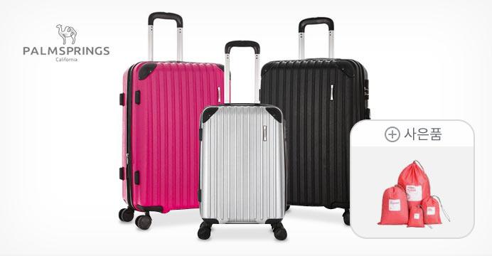 연말여행 인기 브랜드 캐리어+3종사은품