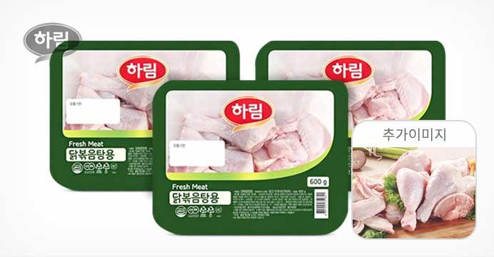 하림 냉장 닭볶음탕용 절단육 600g x 3팩