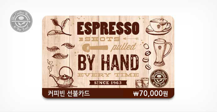 커피빈 모바일카드 7만원권