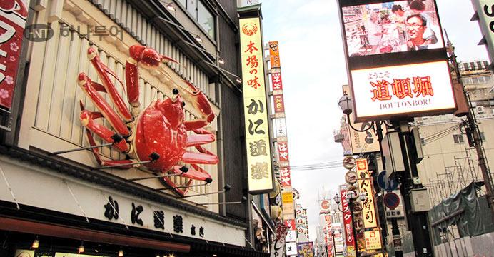 |일본| 부산出 오사카 에어텔 3일