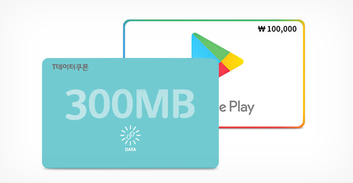 구글플레이기프트코드 10만원+T데이터쿠폰300MB