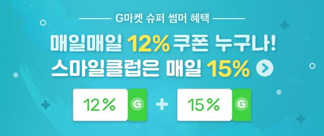 누구나 12% 쿠폰 3장! 스마일클럽은 12% 추가 10장!