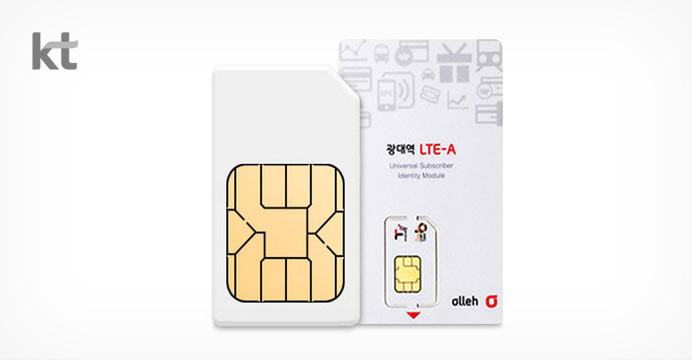 KT LTE 바로개통 유심 스페셜 프로모션!