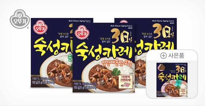 3일숙성 고형카레 순한맛/약간매운맛 3개 +증정