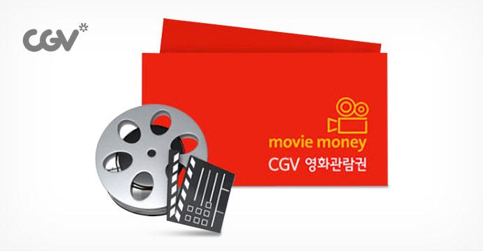 CGV 영화관람권 1매