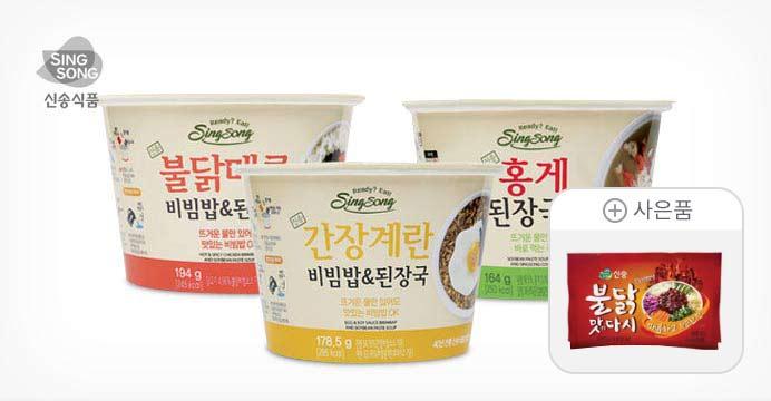 간단하게! 맛있게! 신송 컵밥 4개 골라담기