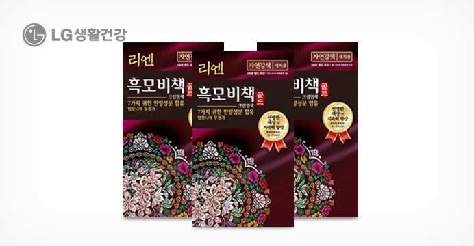 리엔 흑모비책 새치염색약 3개(총 9회분)