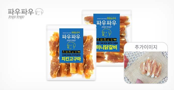파우파우 대용량 강아지간식 6봉