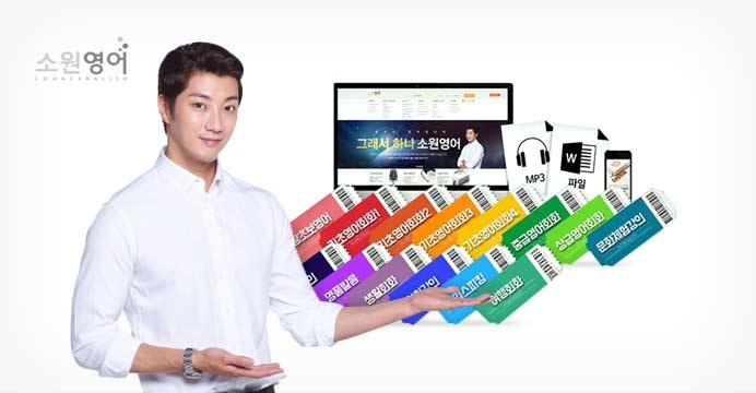 소원영어 슈퍼평생패키지+전강좌 평생무제한