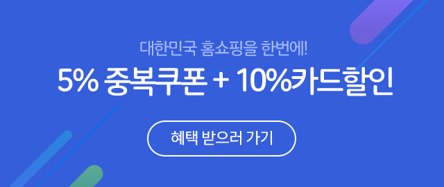 첫구매 7천원쿠폰+전회원10%중복쿠폰+12%카드할인