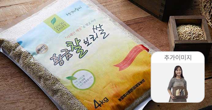 쌀에 부족한 영양성분 보충 황금 찰보리쌀 4kg