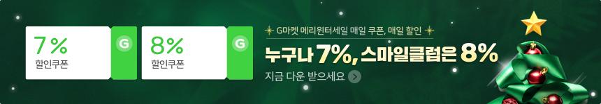 누구나 7%, 스마일클럽은 8%, 지금 다운 받으세요!