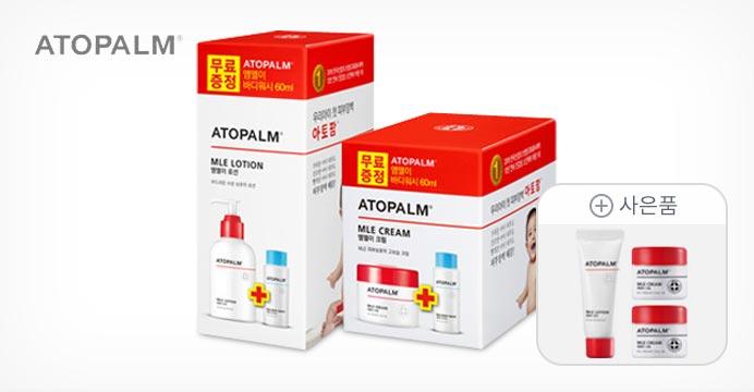 아토팜기획SET 크림+크림+증정