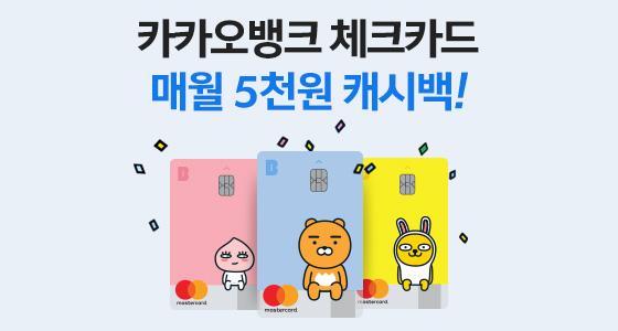 카카오뱅크 체크카드 매월 5천원 캐시백