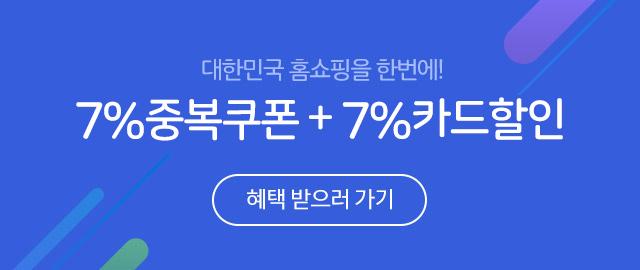 7%카드+7%쿠폰