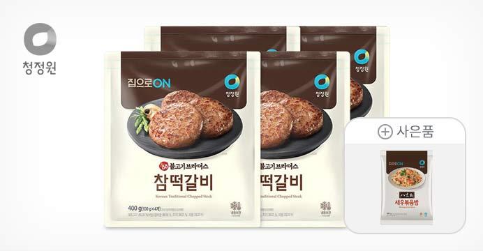 청정원집으로ON참떡갈비400gx4팩+볶음밥증정