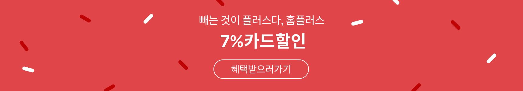 중복쿠폰+ 7%카드할인