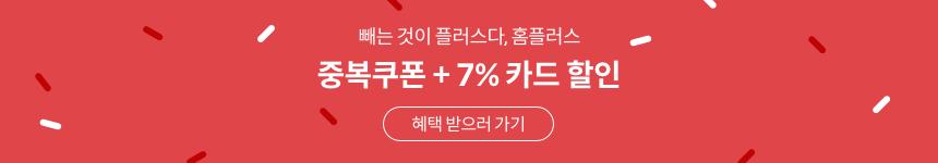 중복쿠폰 + 7% 카드할인