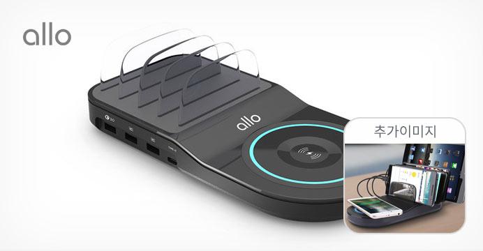 [알로] 멀티 휴대폰 고속 무선 충전기 거치대