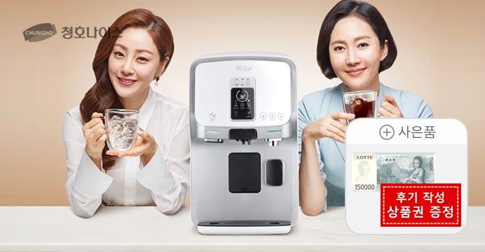 휘카페 얼음냉온정수기+상품권15만+후기1만