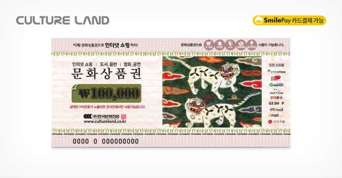 (카드가능) 컬쳐랜드 문화상품권 10만원권