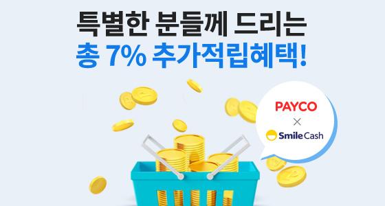 페이코 포인트 스마일캐시 추가적립혜택