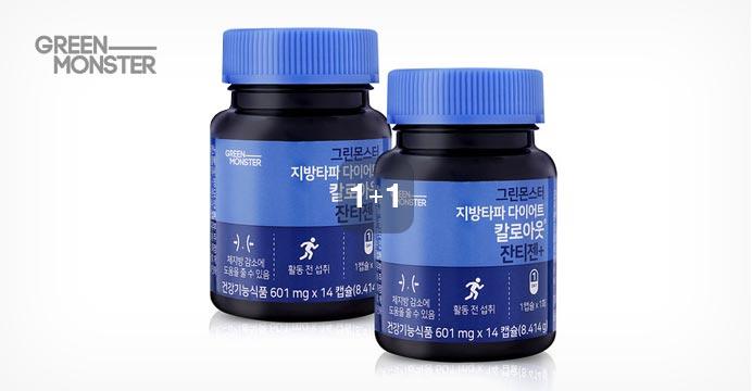지방타파 다이어트 칼로아웃 잔티젠+ 1+1