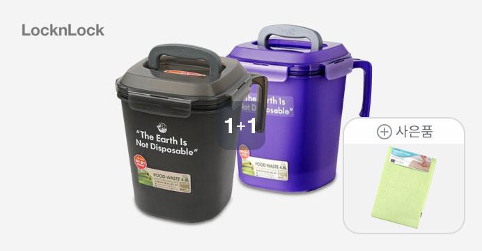 락앤락 음식물 쓰레기통 4.8L 1+1+폼매트 증정