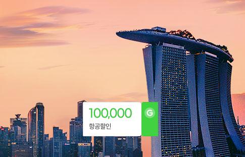 [항공] 싱가포르관광청_NEW