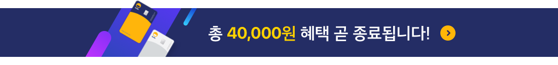 총 40,000원 혜택 곧 종료됩니다!
