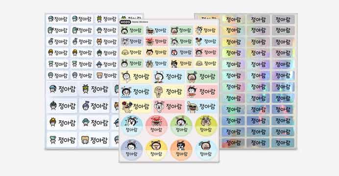 돌아온 네임짱 방수네임스티커 풀세트