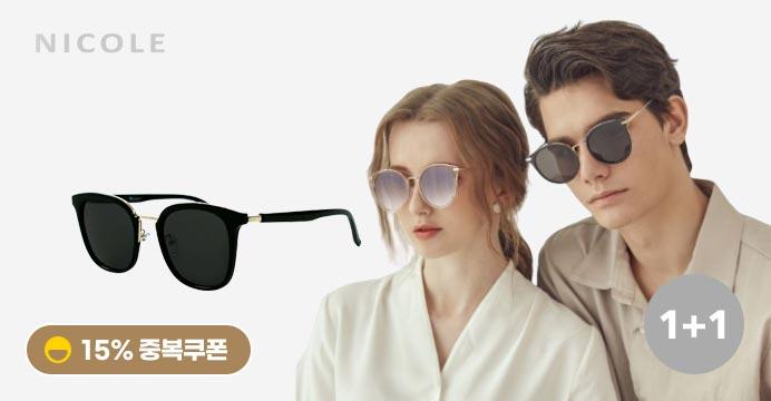 [15%중복]백화점상품~니콜 남여 선글라스 1+1