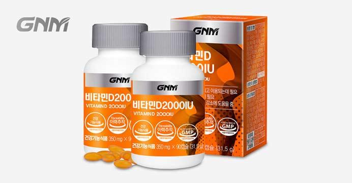 비타민D 2000IU 연질캡슐 2병(총 6개월분)