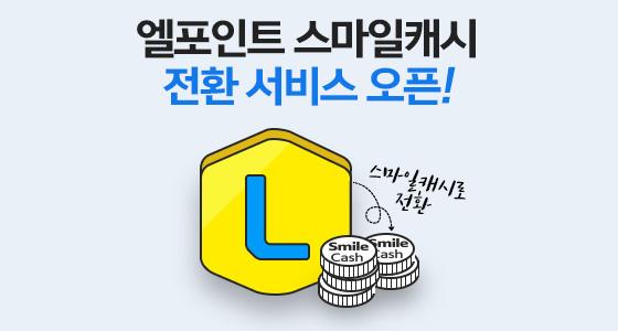 L.POINT 스마일캐시 전환 추가적립