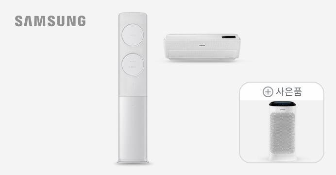 삼성 무풍 멀티 에어컨 + 공기청정기 사은품