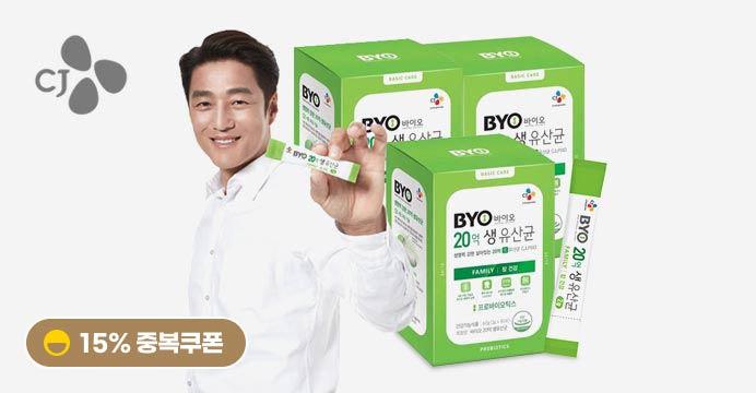 CJ BYO 20억 생유산균 30포 3개 (총90포)